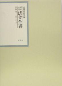 昭和年間法令全書 昭和十九年 第18巻ー7