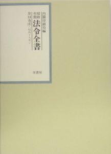 昭和年間法令全書 昭和十九年 第18巻ー8
