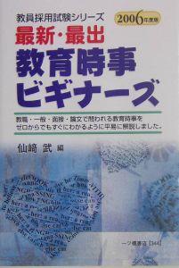 最新・最出教育時事ビギナーズ 2006