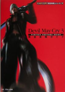 Devil May Cry 3 完全攻略ガイド