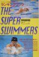 スイミング年鑑 2005 ザ・スーパースイマーズ
