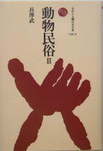 『動物民俗』長澤武