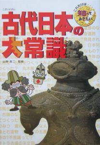 古代日本の大常識