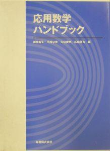 応用数学ハンドブック