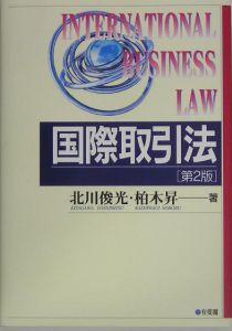 北川俊光『国際取引法』