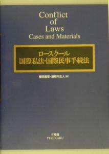 『ロースクール国際私法・国際民事手続法』道垣内正人