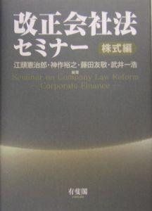 改正会社法セミナー 株式編