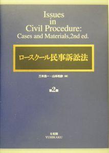 『ロースクール民事訴訟法』三木浩一
