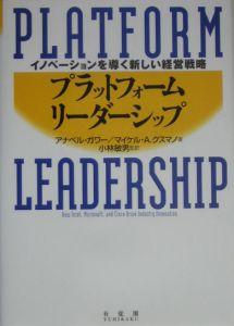 プラットフォーム・リーダーシップ