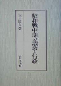 『昭和戦中期の議会と行政』古川隆久