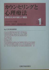 ロジャーズ主要著作集 カウンセリングと心理療法