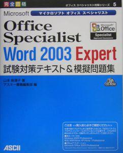 Microsoft Office Specialist Word 2003 Ex