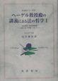 ヘーゲル教授殿の講義による法の哲学 『法の哲学』第五回講義録(1)