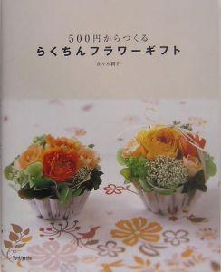 『500円からつくるらくちんフラワーギフト』佐々木潤子