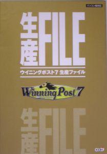 『ウイニングポスト7 生産ファイル』コーエー出版部