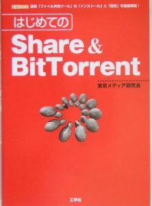 はじめてのShare&Bit Torrent