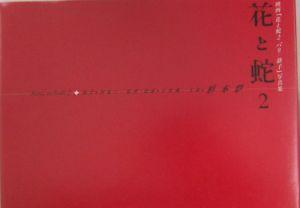 花と蛇2 写真集   映画花と蛇2撮影スタッフの小説 - TSUTAYA/ツタヤ