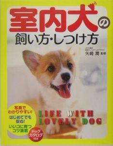 室内犬の飼い方・しつけ方