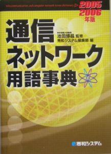 通信ネットワーク用語事典 2005-2006