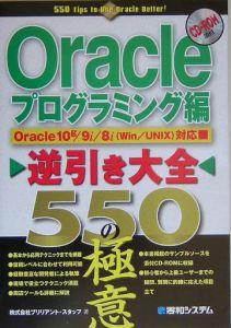 Oracle逆引き大全550の極意 プログラミング編