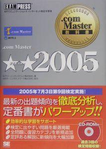 .com Master★★-ダブルスター- 2005