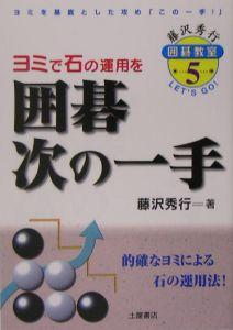 囲碁次の一手 藤沢秀行囲碁教室5