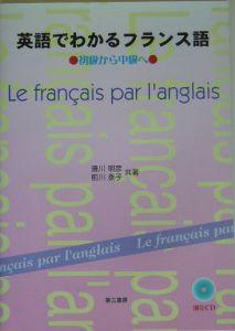 英語でわかるフランス語