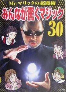 『みんなが驚くマジック30』Mr.マリック
