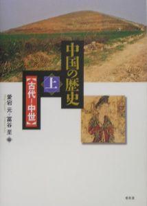 中国の歴史 古代-中世