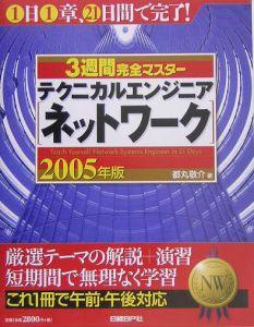 3週間完全マスターテクニカルエンジニア(ネットワーク) 2005