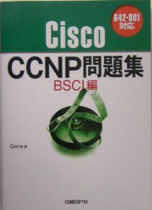 CiscoCCNP問題集 BSCI編