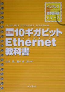 10ギガビットEthernet教科書