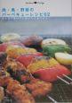 肉・魚・野菜のバーベキューレシピ62 みんなで焼いて、おいしく食べよう!