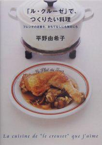 「ル・クルーゼ」で、つくりたい料理