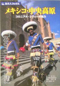 旅名人ブックス メキシコ・中央高原