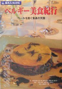 『旅名人ブックス ベルギー美食紀行』和田哲郎