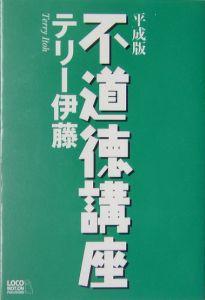 不道徳講座<平成版>