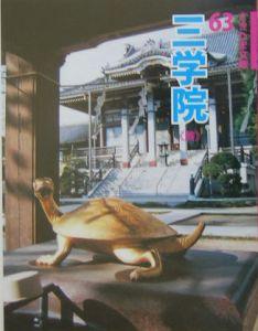 柳田敏司『三学院』