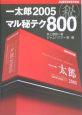 一太郎2005 マル秘テク800