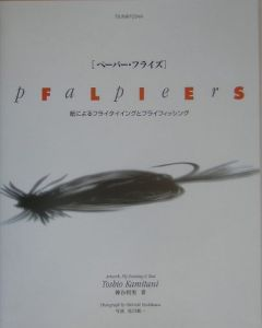 神谷利男『ペーパー・フライズ 紙によるフライタイイングとフライフィッシング』