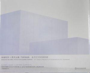 妹島和世+西沢立衛/SANAA金沢21世紀美術館