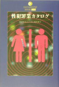 性犯罪業カタログ