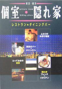 東京・横浜個室・隠れ家レストラン&ダイニングバー