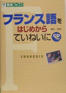 フランス語をはじめからていねいに CD付