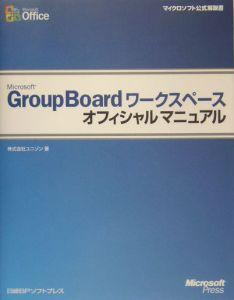Microsoft GroupBoardワークスペース オフィシャルマニュアル