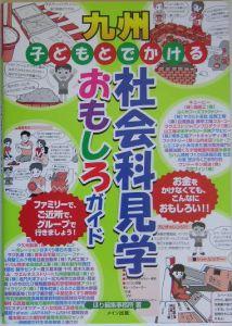 九州子どもとでかける社会科見学おもしろガイド