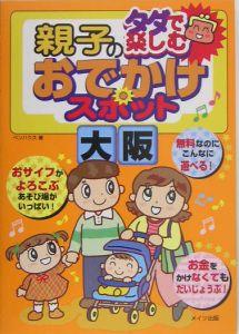 タダで楽しむ親子のおでかけスポット 大阪