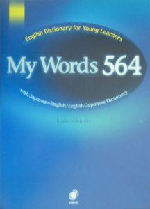 『My Words 564』中本幹子