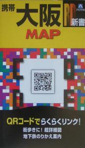 携帯 大阪MAP