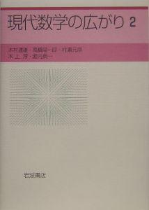 『現代数学の広がり』木村達雄